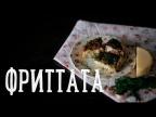 Фриттата (Итальянский омлет) [Рецепты Bon Appetit]