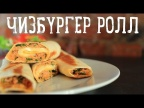 Чизбургер Ролл [Рецепты Bon Appetit]