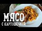 Идеальное сочетание: мясо с картошечкой [Рецепты Bon Appetit]