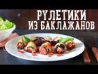 Рулетики из баклажанов [Рецепты Bon Appetit]