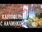 Картофель с начинкой [Рецепты Bon Appetit]