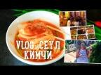 Vlog из Южной Кореи. Кимчи. [Рецепты Bon Appetit]