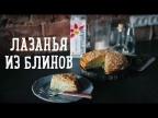 Лазанья из блинов со шпинатом и сыром [Рецепты Bon Appetit]
