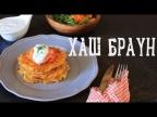 Хаш браун (картофельные оладьи) [Рецепты Bon Appetit]