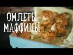 Омлеты-маффины с курицей [Рецепты Bon Appetit]