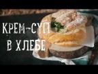 Грибной суп в хлебе [Рецепты Bon Appetit]