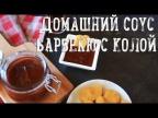 Домашний соус барбекю с Колой [Рецепты Bon Appetit]