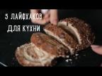 5 лайфхаков для кухни [Рецепты Bon Appetit]