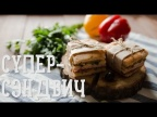Суперсэндвич [Picnic Edition]