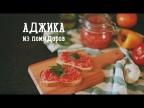 Аджика из помидоров [Рецепты Bon Appetit]