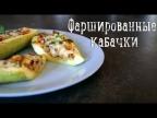 Фаршированные кабачки [Салат]