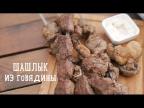 Шашлык из говядины [Рецепты Bon Appetit]