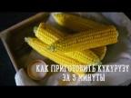 Как приготовить кукурузу за 3 минуты [Рецепты Bon Appetit]