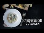 Сливочный суп с лососем [Рецепты Bon Appetit]