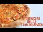 Супермясная пицца с соусом барбекю [Рецепты Bon Appetit]