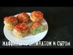 Маффины со шпинатом и сыром [Салат]
