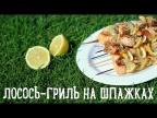 Лосось-гриль на шпажках [Рецепты Bon Appetit]