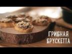 Грибная брускетта [Рецепты Bon Appetit]