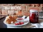 Малиновое варенье за 5 минут [Рецепты Bon Appetit]