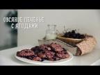 Овсяное печенье с ягодами [Рецепты Bon Appetit]