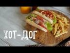 Хот-дог [Рецепты Bon Appetit]