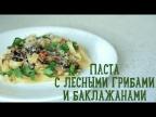 Паста с лесными грибами и баклажанами [Рецепты Bon Appetit]