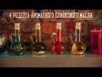 4 рецепта ароматного оливкового масла [Рецепты Bon Appetit]