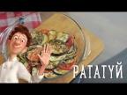 Рататуй [Рецепты Bon Appetit]