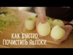 Как быстро почистить яблоко. Суперспособ!   How to peel an apple [Рецепты Bon Appetit]