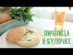 Яичница в булочке [Рецепты Bon Appetit]