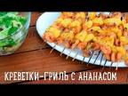 Креветки-гриль с ананасом [Рецепты Bon Appetit]