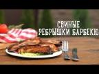Свиные ребрышки барбекю [Рецепты Bon Appetit]