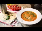 Томатный суп-пюре [Рецепты Bon Appetit]
