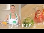 3 варианта детокс-воды: цитрусовая, огуречная и клубничная [Рецепты Bon Appetit]