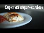 Куриный пирог-кольцо [Рецепты Bon Appetit]