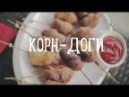Корн-доги [Рецепты Bon Appetit]