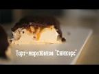 """Торт-мороженое """"Сникерс"""" [Рецепты Bon Appetit]"""