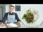 Рыба в соли [Рецепты Bon Appetit]
