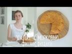 Фитнес-рецепт с морковью [Салат]