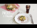 Ризотто с грибами [Рецепты Bon Appetit]