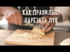Как правильно нарезать лук   How to chop an onion [Рецепты Bon Appetit]