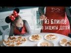 """""""Арт"""" из блинов [Рецепты Bon Appetit]"""