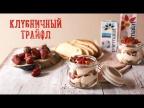 Клубничный трайфл [Рецепты Bon Appetit]