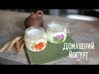 Делаем йогурт в домашних условиях   Рецепт приготовления от [Рецепты Bon Appetit]