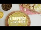 Блинчики с грибами и сыром [Рецепты Bon Appetit]
