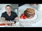 Фитнес-рецепты с шоколадом [Салат]