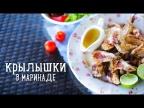 Крылышки в маринаде [Рецепты Bon Appetit]
