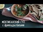 Мексиканский суп (в мультиварке) [Рецепты Bon Appetit]