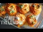 "Спагетти ""Гнездышки"" [Рецепты Bon Appetit]"