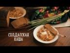 """""""Солдатская"""" каша в мультиварке [Рецепты Bon Appetit]"""